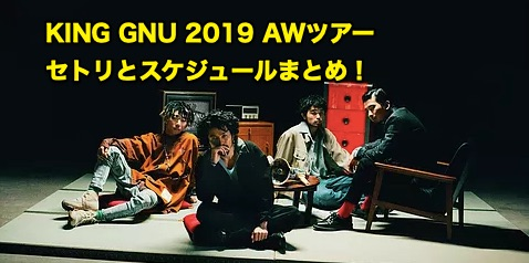 KING GNU 2019 AWツアースケジュールとセトリまとめ!